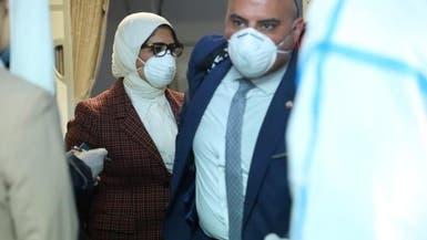 """وزيرة صحة مصر تحت """"المراقبة"""" بعد عودتها من بكين"""