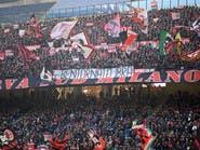 يوفنتوس: منع جماهير ميلان من حضور مباراة الكأس بسبب كورونا