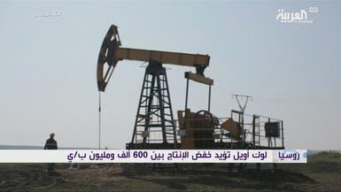 بوادر على تحول بموقف روسيا تجاه خفض إنتاج النفط