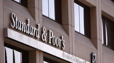 """""""ستاندرد آند بورز"""" تخفض تصنيف بعض الديون اللبنانيةإلى D"""