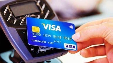 بنوك في السودان تستعد لإطلاق أنظمة فيزا للمدفوعات
