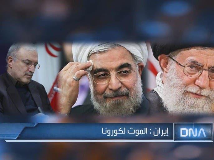 DNA | إيران: الموت لكورونا