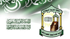 كبار العلماء في السعودية: تعليق العمرة يتفق شرعاً بدفع الضرر