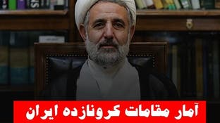 آمار مقامات کرونازده ایران: هر روز بیشتر از دیروز