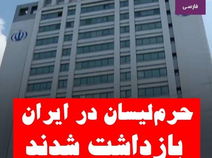 حرملیسان در ایران بازداشت شدند