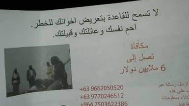 اليمن.. منشورات أميركية تدعو للإبلاغ عن قيادات القاعدة
