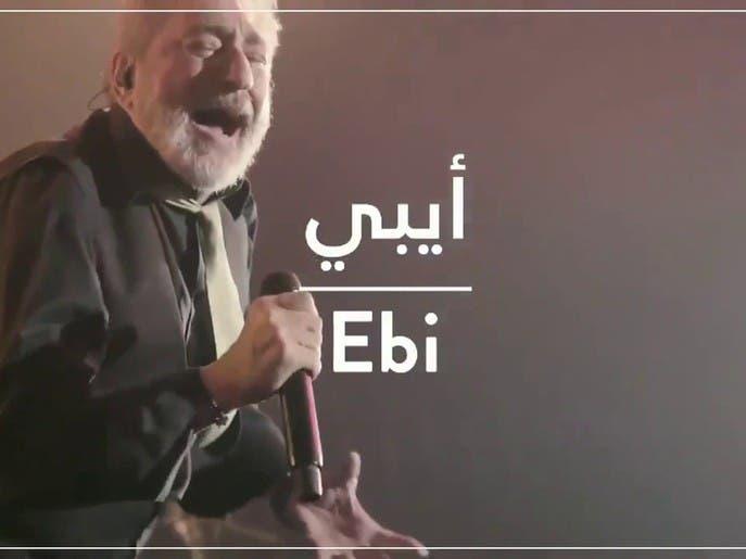 نشرة الرابعة | الموسيقي الفارسي آبي يختتم حفلات شتاء طنطورة