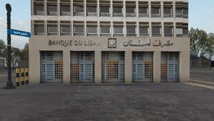 ماهي سرية لبنان المصرفية؟
