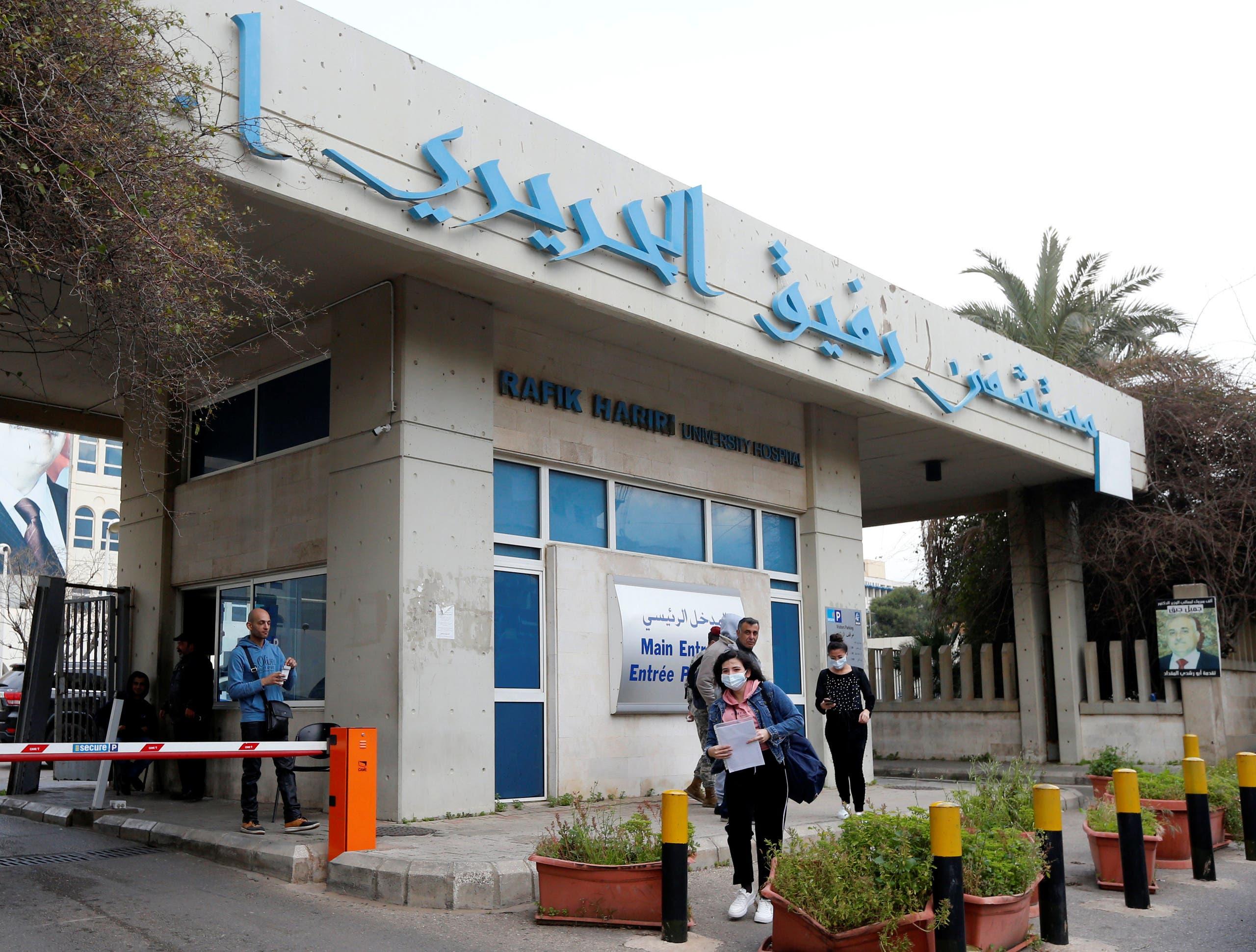 مستشفى رفيق الحريري حيث يتم الحجر على المصابين