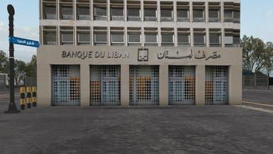 المركزي اللبناني يوفر 100 مليون دولار لصندوق مساعدة المصنعين