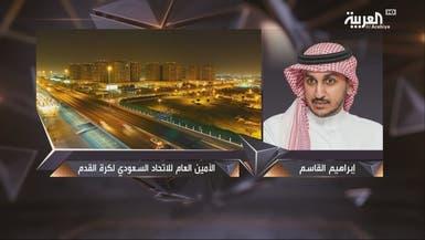 إبراهيم القاسم: المنافسات المحلية ستتأثر بقرارات فيفا وآسيا