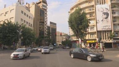كيف وصل لبنان إلى أسوأ أزمة مالية واقتصادية في تاريخه؟