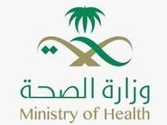 الصحة السعودية: تسجيل 4 إصابات جديدة بفيروس كورونا