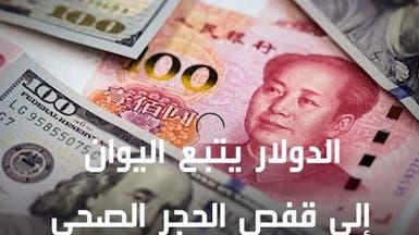 الدولار يتبع اليوان إلى قفص الحجر الصحي من كورونا