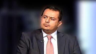 الحكومة اليمنية تعود إلى العاصمة المؤقتة عدن