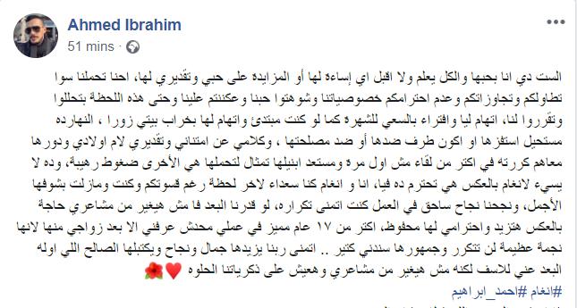 المنشور الذي كتبه ابراهيم على صفحته في فيسبوك لإعلان الانفصال