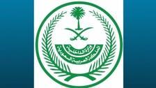 سعودی عرب میں کرفیو کے دوران نقل وحرکت کے لیے مجاز افراد کی دوبارہ چھان بین