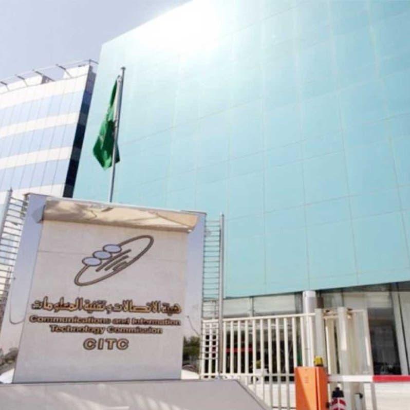 السعودية الأولى في الشرق الأوسط بمؤشر النضج التنظيمي الرقمي