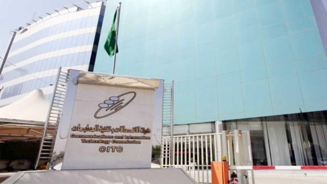 هيئة الاتصالات وتقنية المعلومات في السعودية