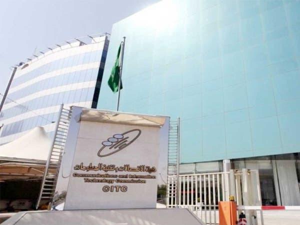 المنصات الإلكترونية التعليمية والصحية مجاناً في السعودية