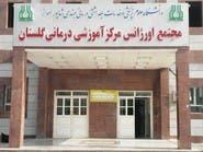 شاهد.. مصابو كورونا مكدسون بمستشفى كلستان الإيراني