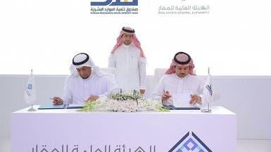 اتفاقية لتوظيف 11 ألف باحث عن عمل بالسعودية