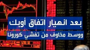 كورونا والنفط يصيبان الأسواق العالمية في مقتل!