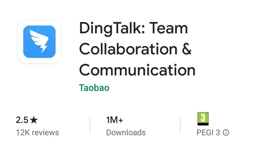 A screenshot of DingTalk's low ratings on the Google Play Store. (Screengrab)