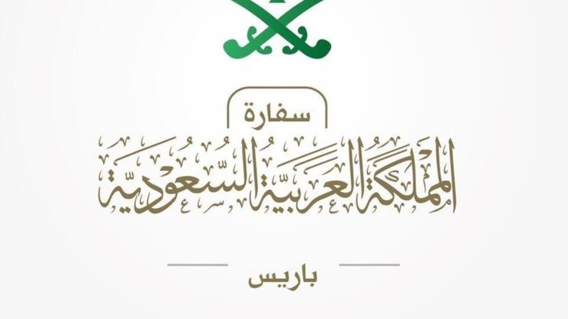 Saudi embassy in France