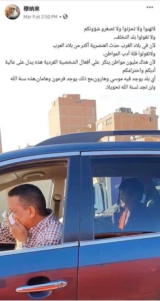 السائح الصيني في مصر
