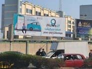 شركة نقل مصرية تتخذ قراراً مفاجئاً بسبب كورونا