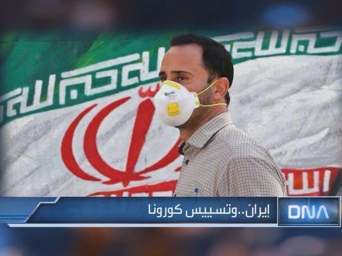 DNA | إيران.. وتسييس كورونا