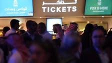 کرونا وائرس : سعودی عرب میں تمام سینما گھر تاحکم ثانی بند