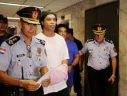 القاضي: رونالدينيو سيبقى تحت حراسة مشددة لمدة 6 أشهر
