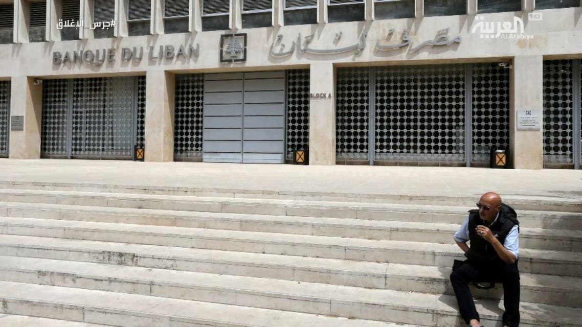 البنوك اللبنانية