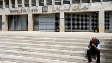 بنوك لبنان: إعادة هيكلة الدين يجب أن تقلص الضرر على المودعين