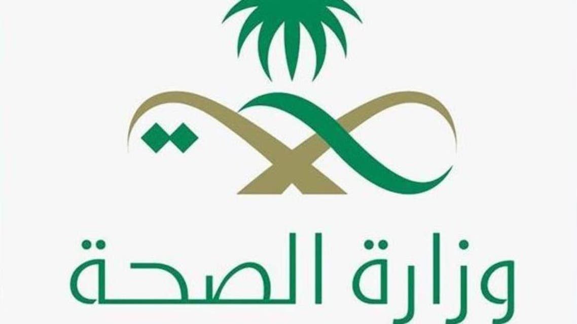 KSA: Ministry of Health
