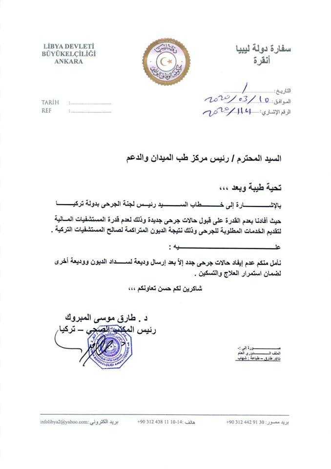 مراسلة السفارة الليبية في أنقرة