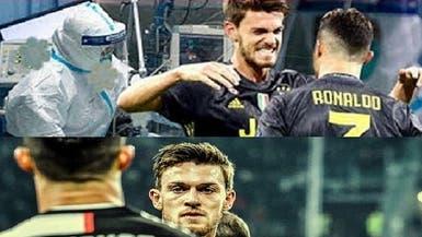 كورونا يصيب لاعبا مع رونالدو والأخير يغادر إلى البرتغال