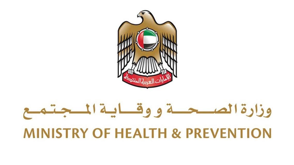 وزارة الصحة ووقاية المجتمع الإماراتية