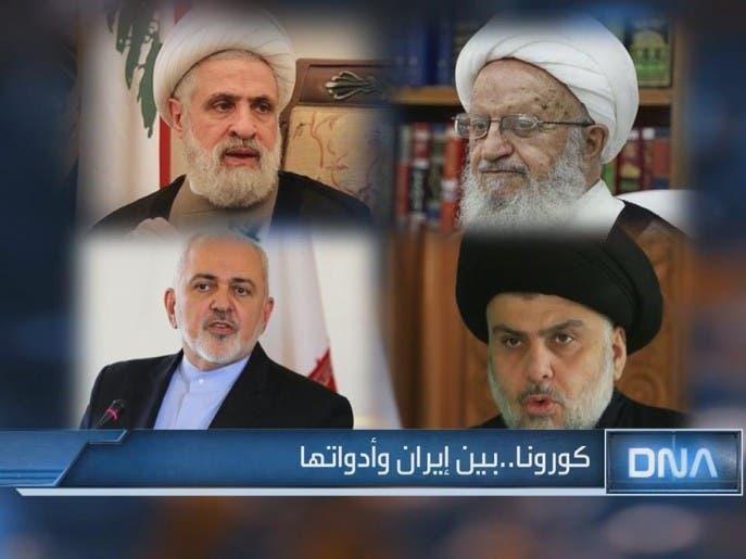 DNA | كورونا بين إيران وأدواتها