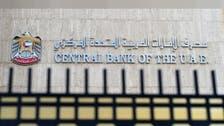 مصرف الإمارات المركزي يمدد تسهيلات بتكلفة صفرية لآخر العام