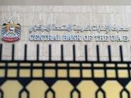 أصول البنوك الإماراتية تصل إلى 3.09 تريليون درهم بنهاية فبراير