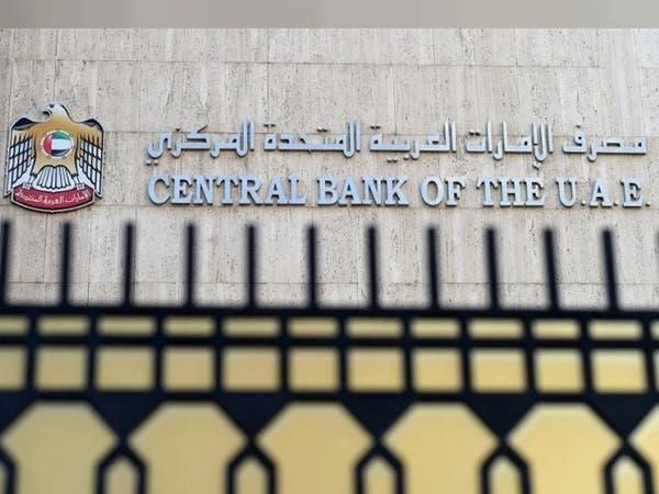 """مسؤول: """"المركزي"""" الإماراتي يدرس تمديد تأجيل أقساط قروض المشروعات 6 أشهر"""