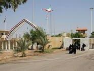 مكثت 40 يوماً.. ضبط شحنة خطرة على حدود العراق - إيران