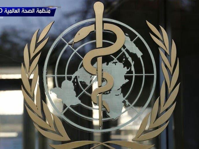 WHO منظمة الصحة العالمية
