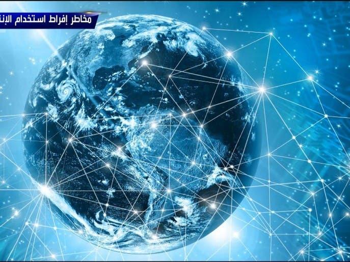 ما هي مخاطر إفراط استخدام الإنترنت؟