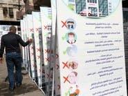 العراق يواجه كورونا.. حظر تجوال في بغداد وكربلاء وإغلاق النجف
