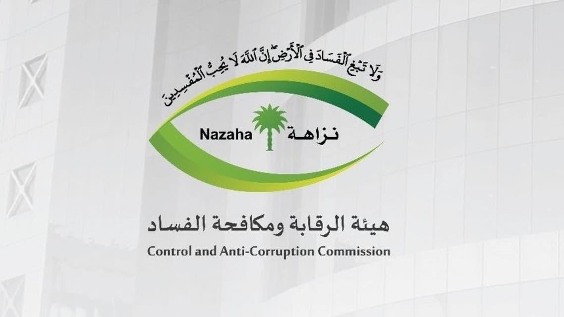 هيئة الرقابة ومكافحة الفساد السعودية