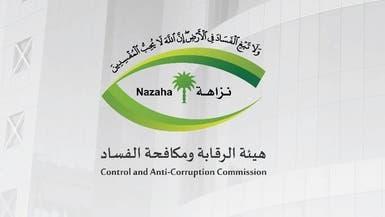 السعودية.. تورط قضاة وضباط في قضايا فساد